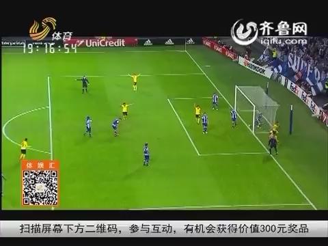 欧联杯:多特蒙德客场1-0波尔图晋级