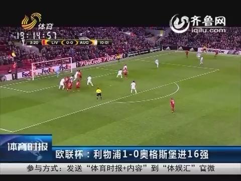 欧联杯:利物浦1-0奥格斯堡进16强