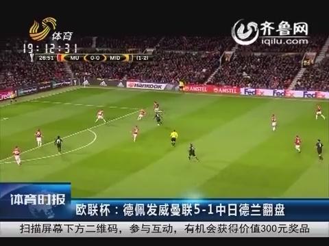 欧联杯:德佩发威曼联5-1中日德兰翻盘