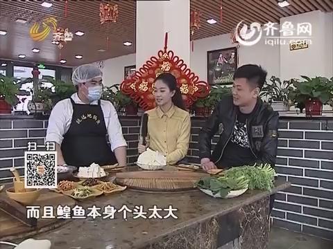 食全食美:地锅鳇鱼