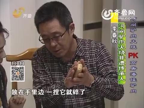 美食斗双城:河间驴肉火烧PK高唐潘佳驴肉