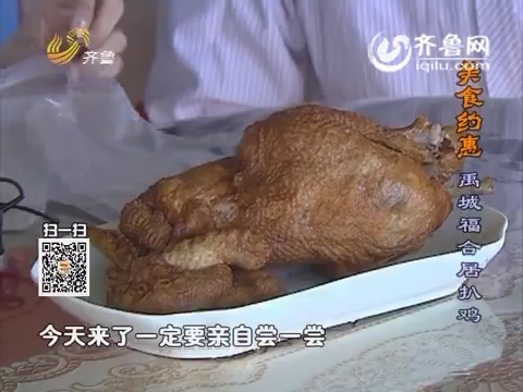 美食约惠:禹城福合居扒鸡