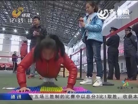 2016年02月27日《山东体坛一周纵览》