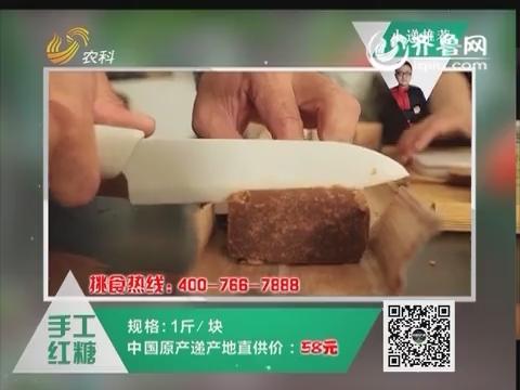 20160226《中国原产递》:手工红糖