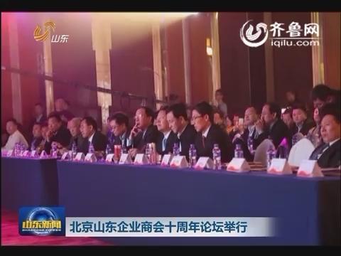 北京山东企业商会十周年论坛举行