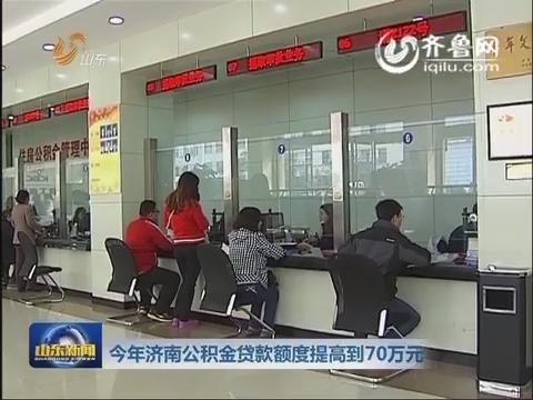 2016年济南公积金贷款额度将提高到70万元