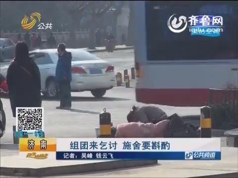 济南:组团来乞讨 施舍要斟酌