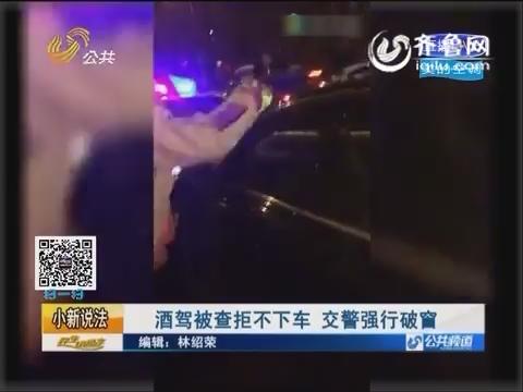 小新说法:酒驾被查拒不下车 交警强行破窗