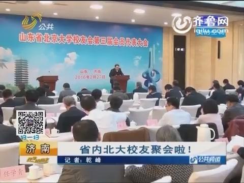 济南:山东省内北大校友聚会啦!