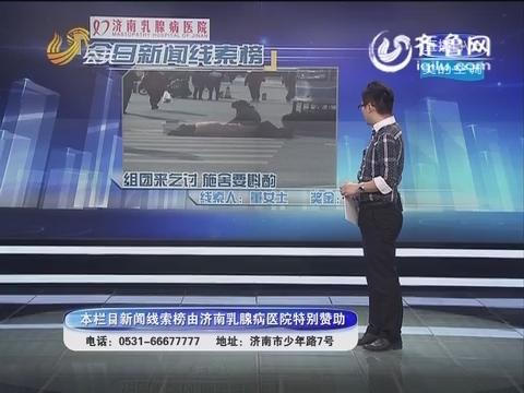 2016年02月27日《民生直通车》微互动