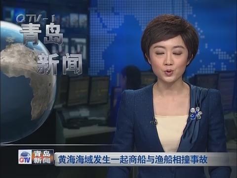 黄海海域发生一起商船与渔船相撞事故