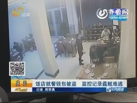 庆云:饭店就餐钱包被盗 监控记录蟊贼难逃