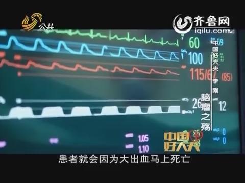 20160228《中国好大夫》:脑瘤之殇