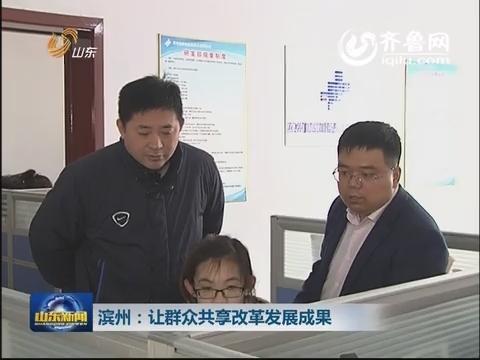 滨州:让群众共享改革发展的成果