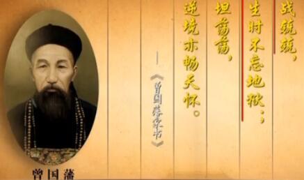 郦波:曾国藩教子十法