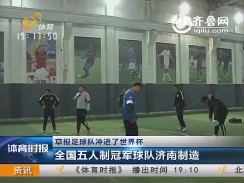 草根足球队冲进了世界杯 全国五人制冠军球队济南制造