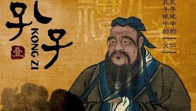 孔子儒学的人文精神