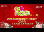 中国移动2015年总结表彰暨合作(共建)伙伴联谊会(上)