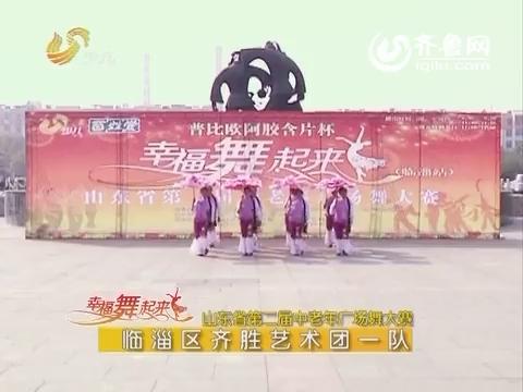 20160301《老少同乐》:临淄区齐胜艺术团一队
