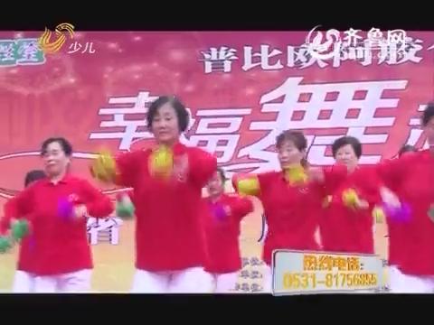 20160301《幸福舞起来》:周村区开心姐妹舞蹈队