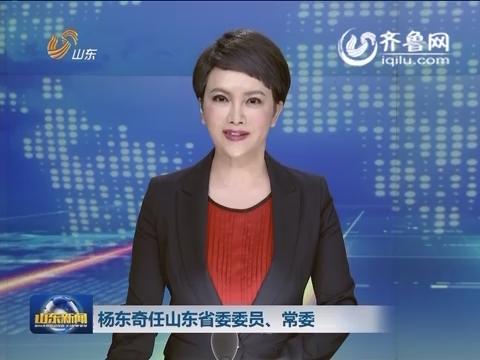 杨东奇任山东省委委员、常委