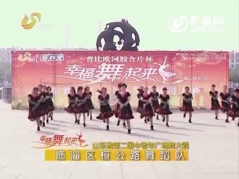 20160302《老少同乐》:山东省第二届中老年广场舞大赛临淄区