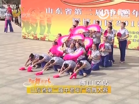 20160302《幸福舞起来》:山东省第二届中老年广场舞大赛——博山区