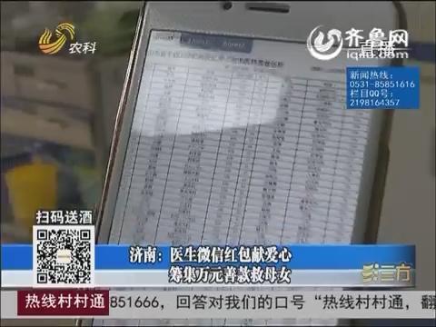 济南:医生微信红包献爱心 筹集万元善款救母女