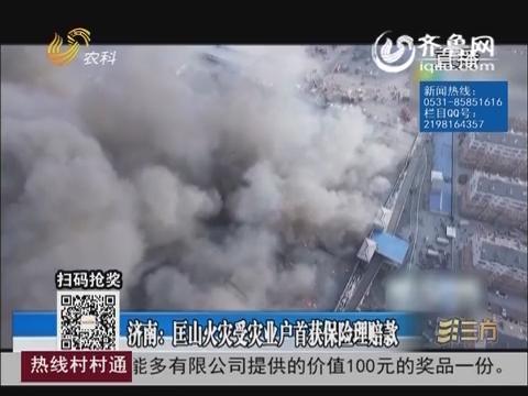 济南:匡山火灾受灾业户首获保险理赔款