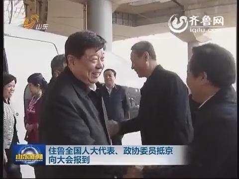住鲁全国人大代表、政协委员抵京向大会报到