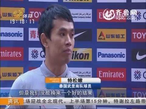 泰国冠军有点烦 武里南赛后发布会遭遇尴尬