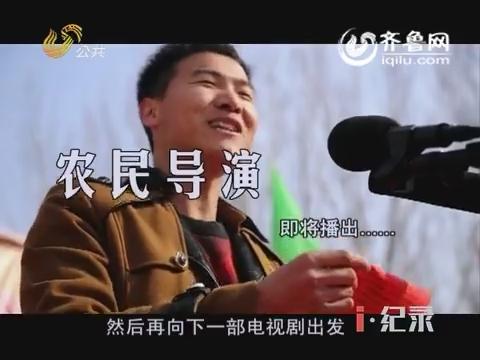 """爱""""折腾""""的80后农民导演韩克(上)"""