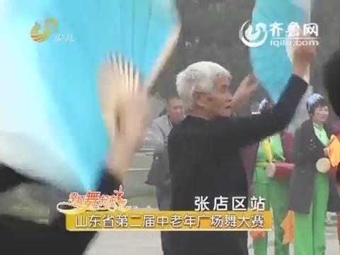 20160303《老少同乐》:山东省第二届中老年广场舞大赛——张店区站