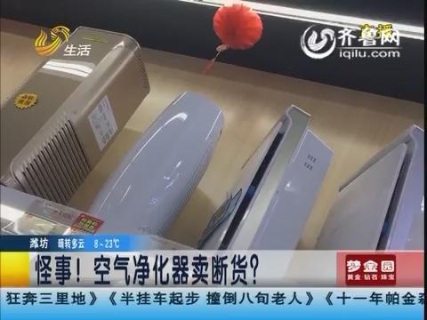 济南:怪事!空气净化器卖断货?
