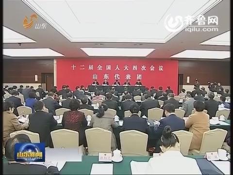 十二届全国人大四次会议山东代表团成立