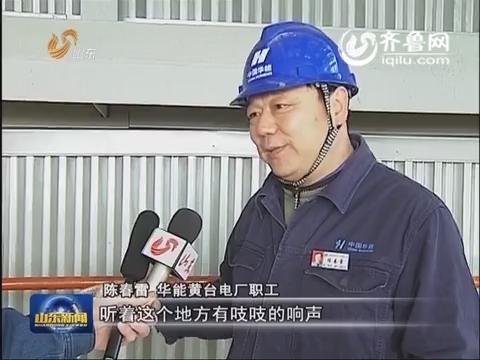聚焦安全生产 山东:职工查隐患 人人都做安全员
