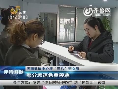 """济南奥体中心庆""""三八""""妇女节 部分场馆免费领票"""