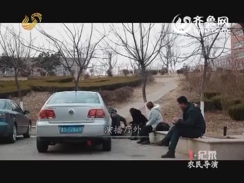 """爱""""折腾""""的80后农民导演韩克(下)"""