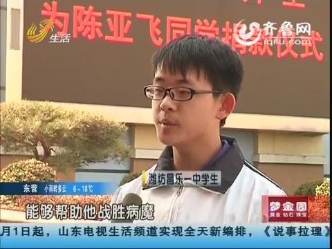潍坊:师生捐款 帮助患病学生