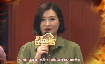 3月6日《百姓厨神》麻辣女主播方龄加盟评委团