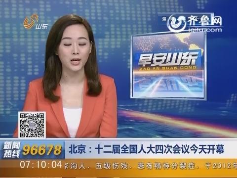 北京:十二届全国人大四次会议3月5日开幕
