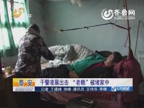 """【老赖曝光台】泰安:干警凌晨出击""""老赖""""被堵家中"""