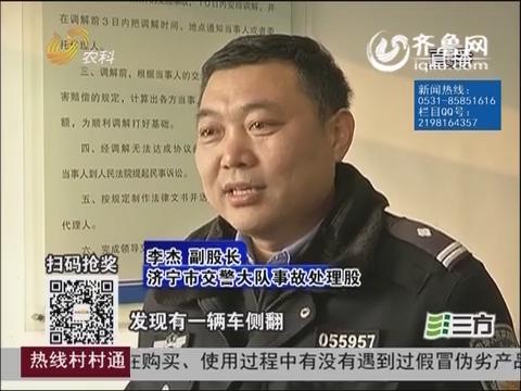 济宁:凌晨路口闯红灯 两车相撞人受伤