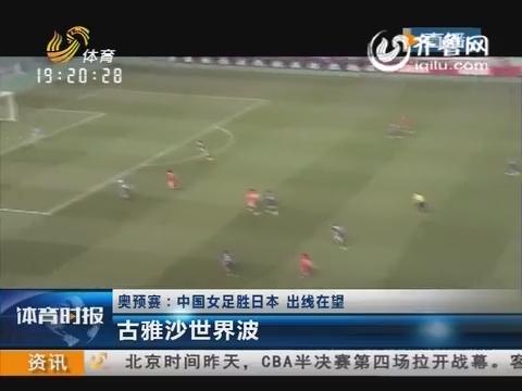 奥预赛:中国女足胜日本 出线在望 古雅沙世界波