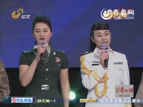 山东综艺超级大明星刘百灵_