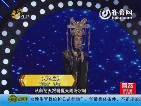 让梦想飞:李娣演唱萨顶顶的高难度歌曲《万物生》