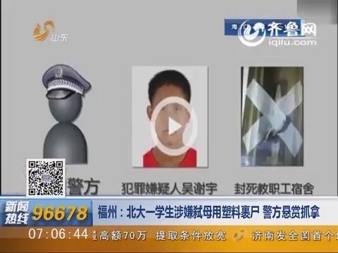 福州:北大一学生涉嫌弑母用塑料裹尸 警方悬赏抓拿