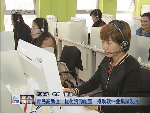 青岛高新区:优化资源配置 推动软件业集聚发展