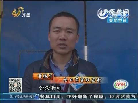 潍坊:不在家 赵佰安媳妇开了口