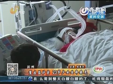 滨州:重症监护室 23岁少女生命垂危